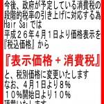 消費税お知らせsai